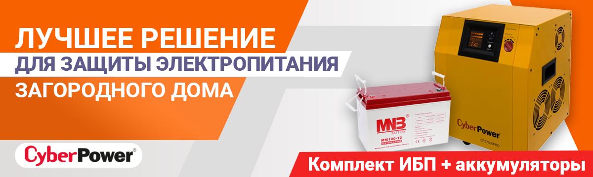 Комплекты CyberPower + MNB