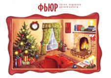 Коллекция новогодних подарков ФЬЮР 2013