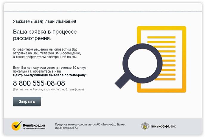 КупиВкредит8.jpg