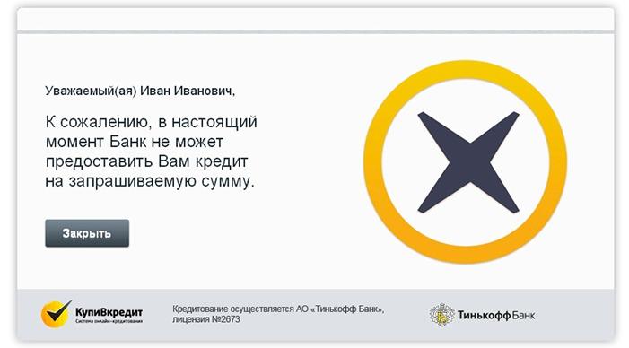 КупиВкредит7.jpg