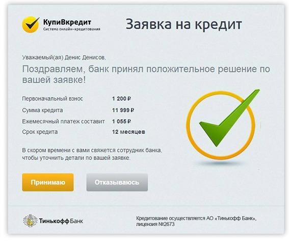 КупиВкредит6.jpg