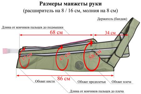 Размеры манжеты руки с расширителем на 16 см (молния на 8 см)