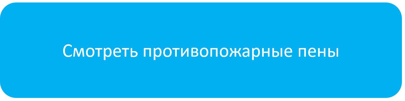 кнопка_пены_противопожарные.png