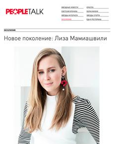 People-Talk-c-Лиза-Мамиашвили.jpg