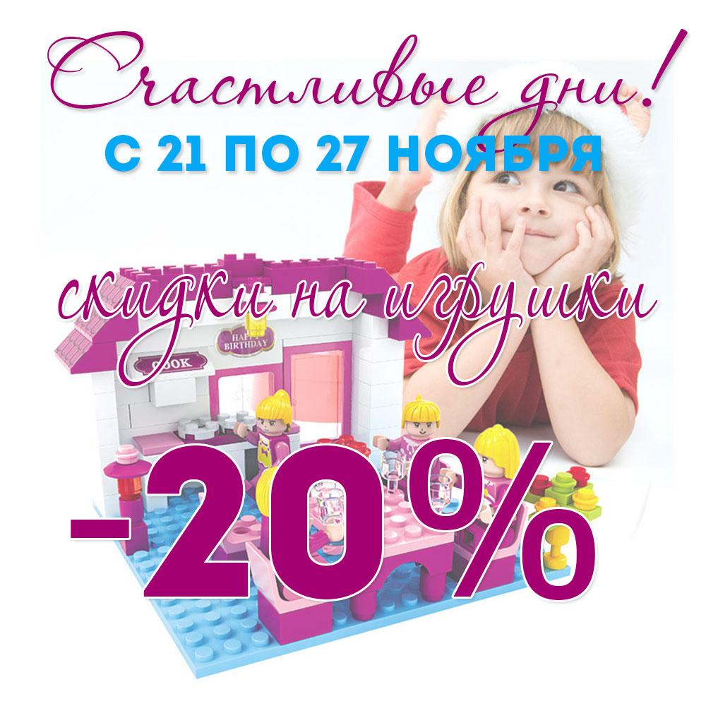 -20% скидки на детские игрушки в Виноградинках
