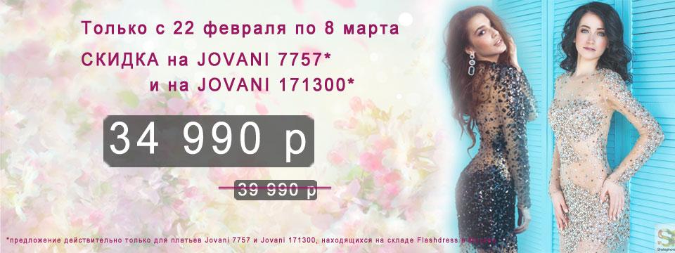 jovani-7757-sale.jpg