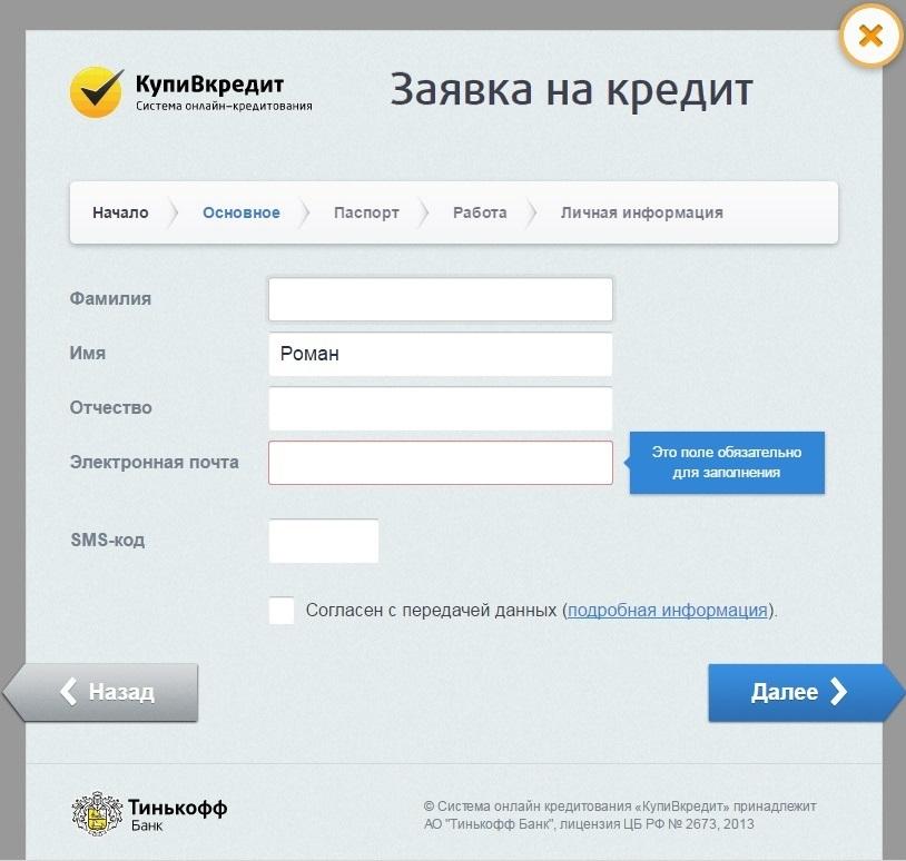 КупиВкредит4.jpg