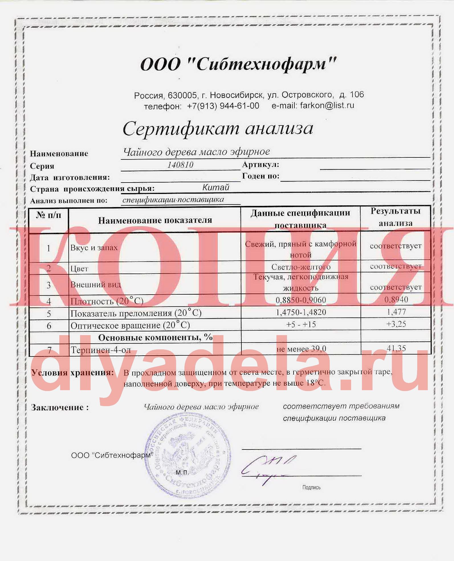 Сертификат_чайного_дерева_эфирного_масла.jpg