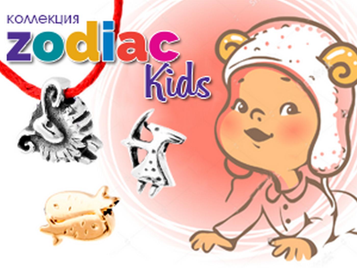 Перейти к коллекции ZodiacKids