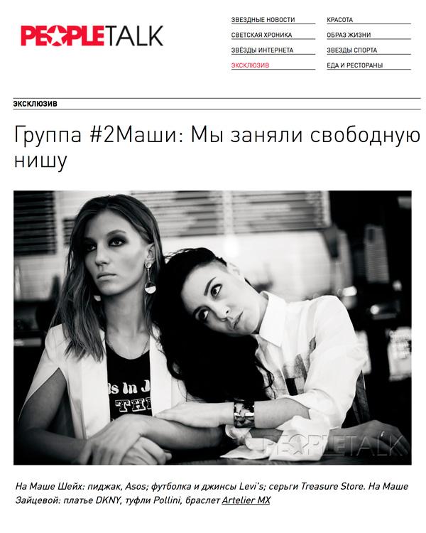 Группа-2Маши-в-украшениях-Artelier-в-People-Talk-апрель-2016.jpg