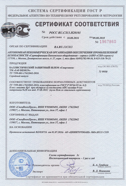 "Сертификат шлема ""Спартанец"" 5.45 DESIGN"
