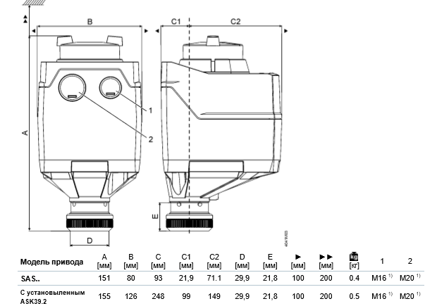 Размеры электромоторного привода Siemens SAS31.53