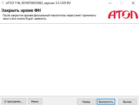 Закрытие архива фискального накопителя АТОЛ