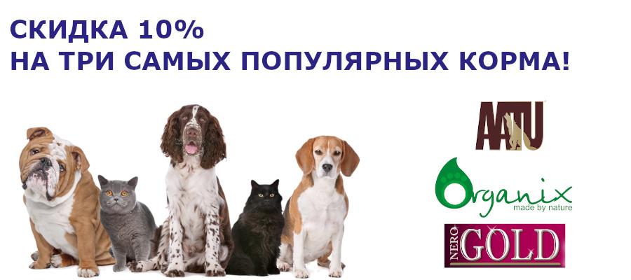 Скидка 10% на корма AATU, Nero Gold и Organix!