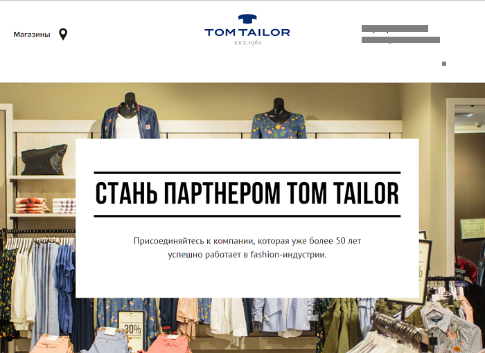 франшиза Tom Tailor