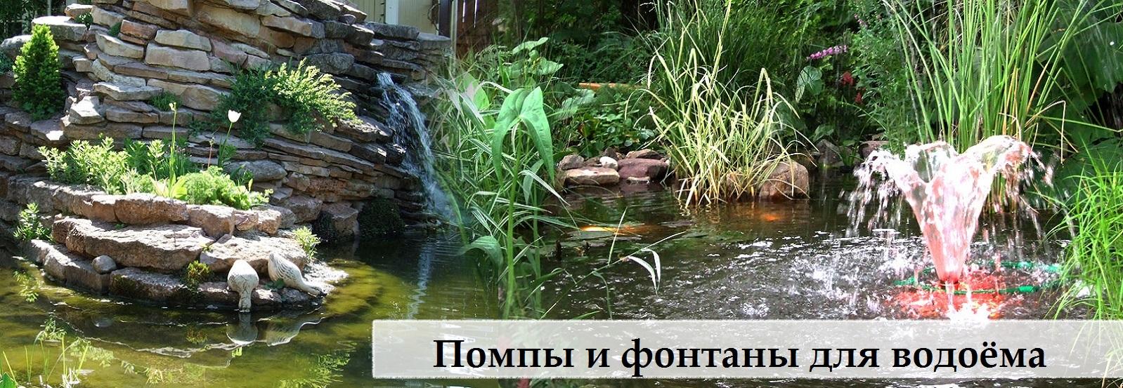 Помпы и фонтаны для пруда