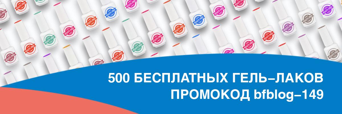 500 гель-лаков бесплатно