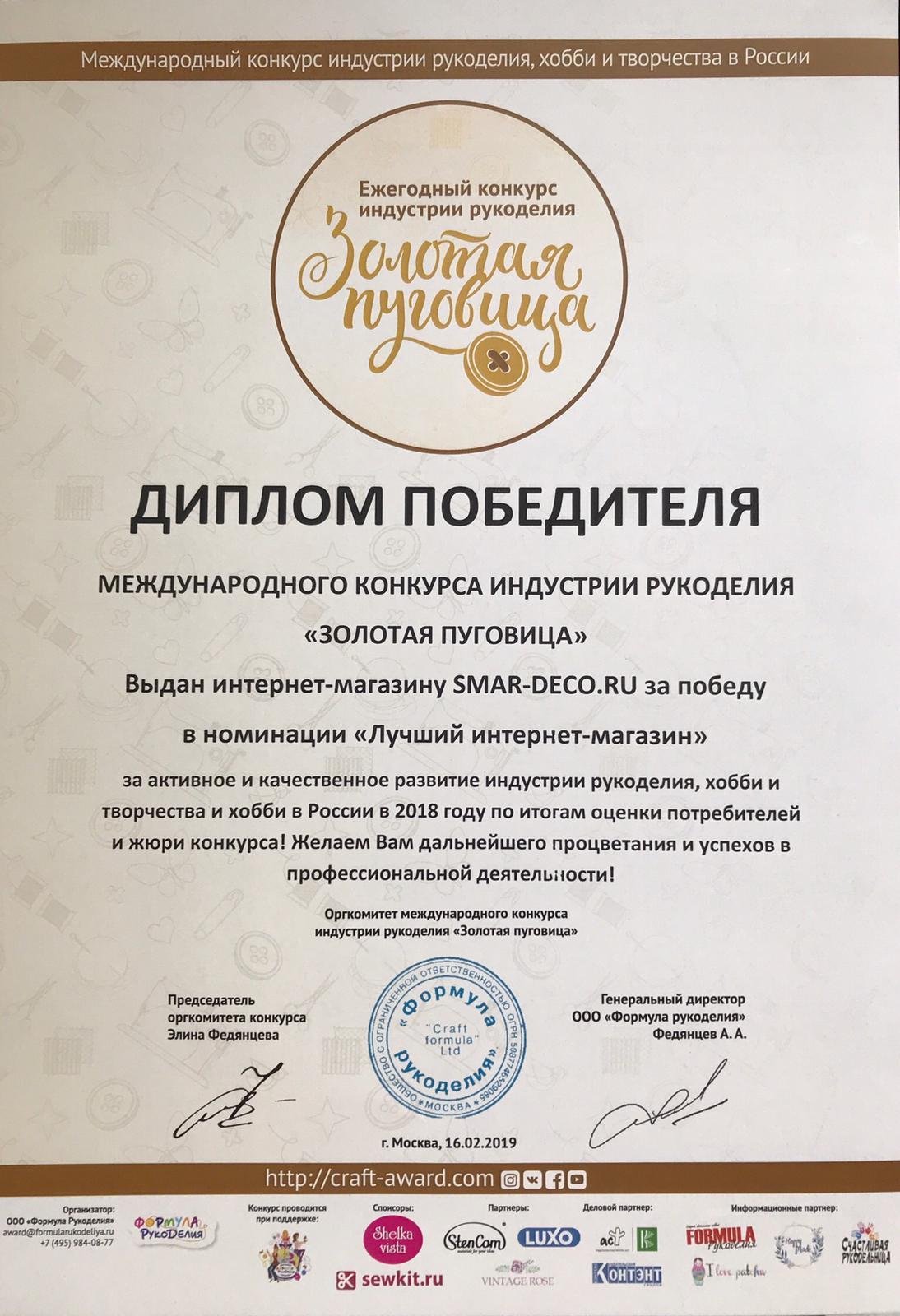 """Наш сайт smar-deco.ru  удостоился наивысшей награды  конкурса рукоделия и творчества """"Золотая Пуговица"""" в номинации «Бизнес / Лучший интернет-магазин 2018»"""