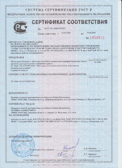 Сертификат соответствия масло амарантовое, масло расторопши