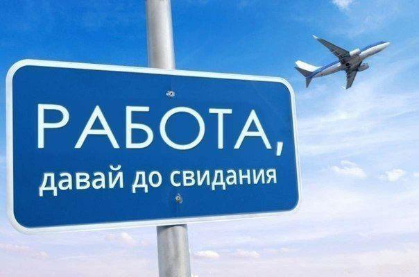 в_отпуск.jpg