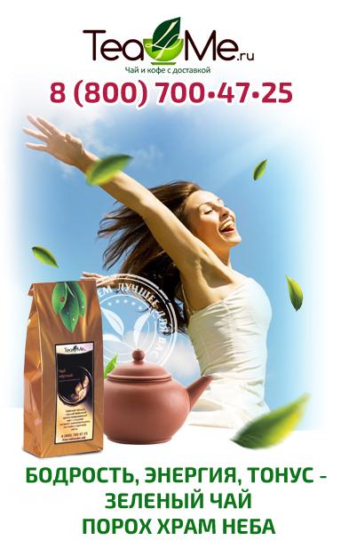 зеленый чай тонизирует