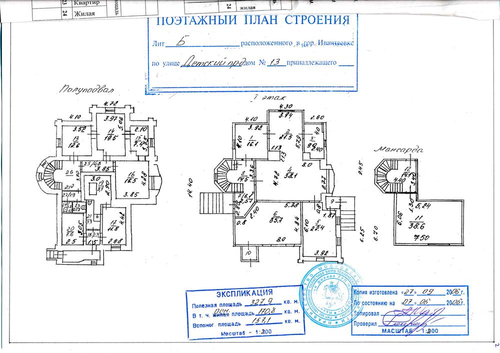 План дома Лыжина в Ивантеевке