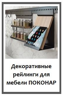 Декоративные рейлинги для мебели ПОКОНАР
