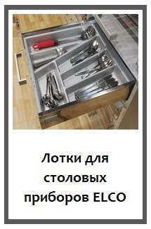 Лотки для столовых приборов ELCO