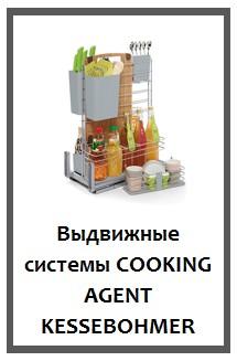 Выдвижные системы COOKING AGENT KESSEBOHMER