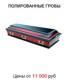Полированные гробы