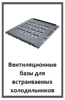 Вентиляционные базы для встраиваемых холодильников