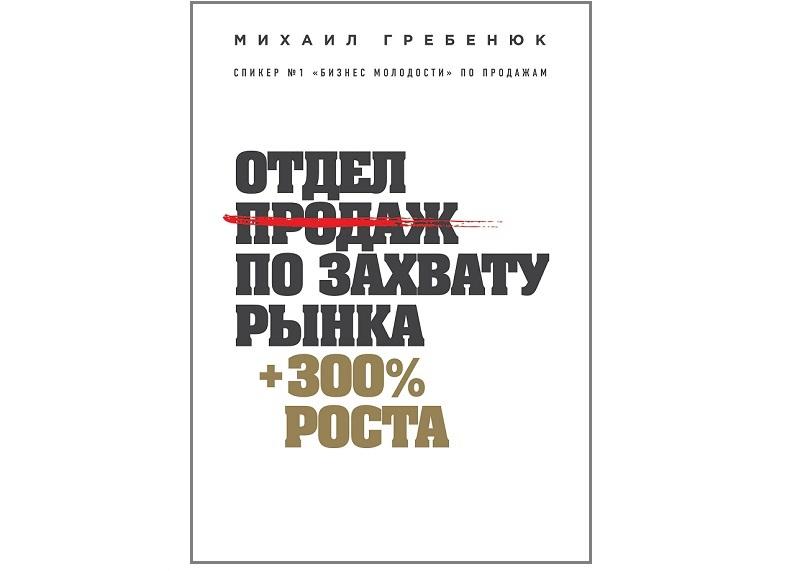 Михаил Гребенюк