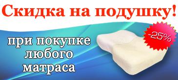 подушка_новая.jpg