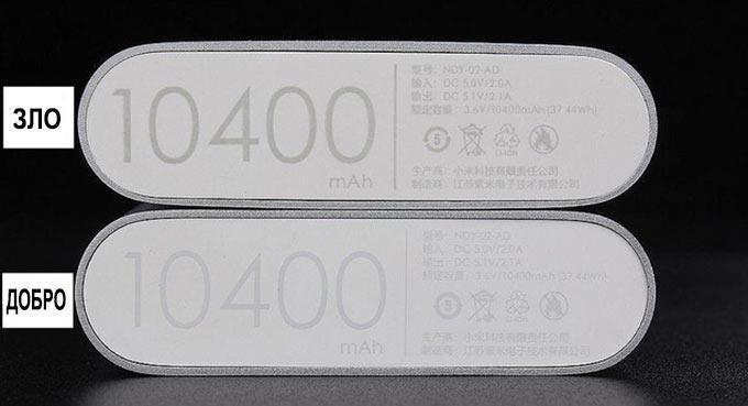 Xiaomi Power Bank. Описание, характеристики. Как отличить от подделки?