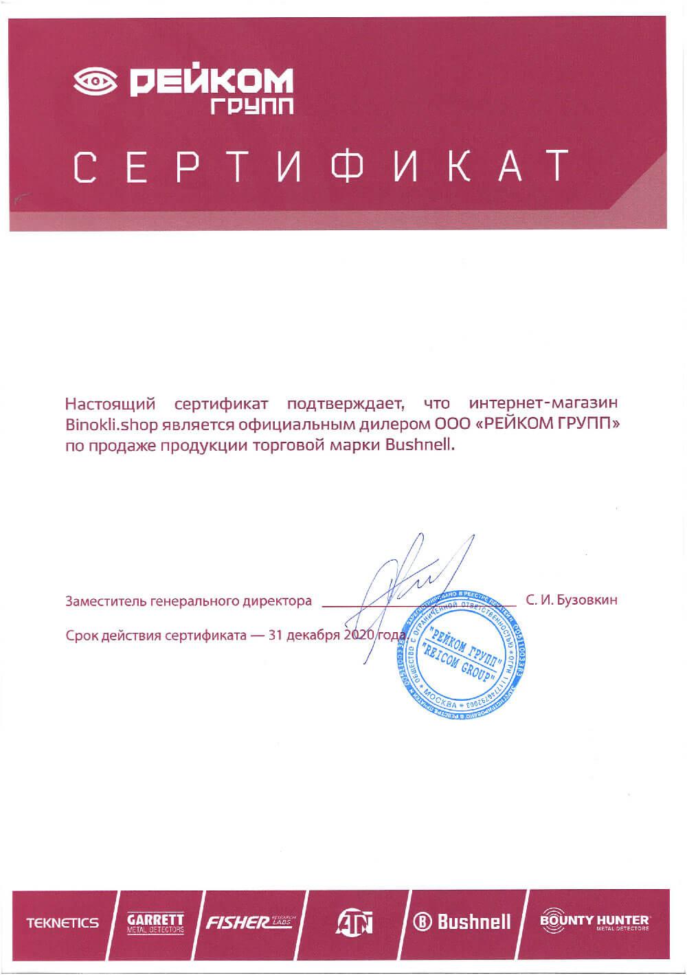 Сертификат официального дилера Bushnell