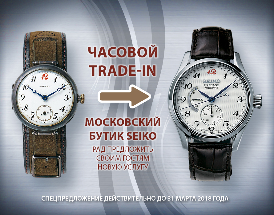 1Seiko_Banner_Trade_In_890_700_pix.jpg