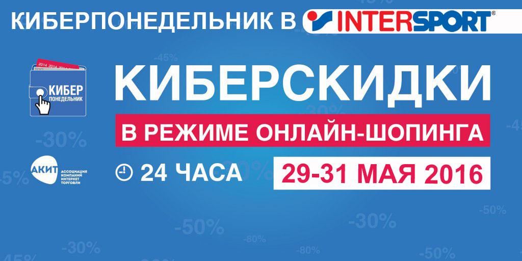 cyber-inter.jpg