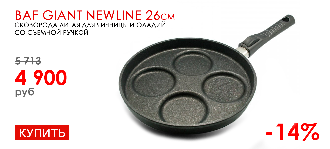 BAF GIANT NEWLINE 26СМ
