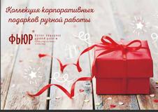 Коллекция подарков ФЬЮР фонд