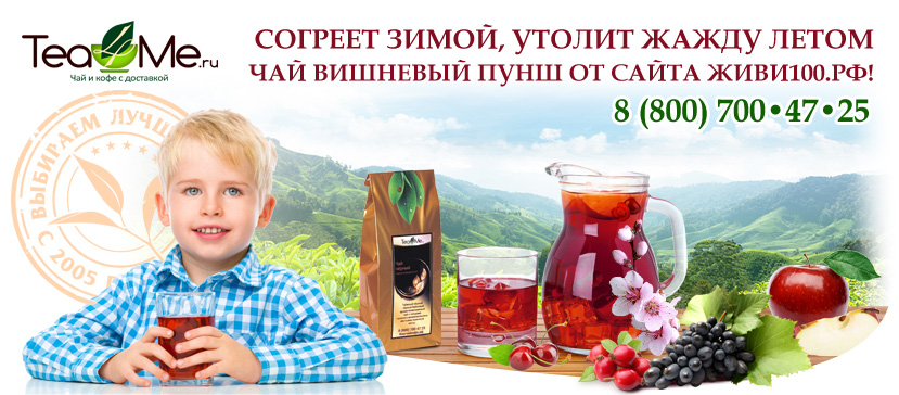 чай вишневый пунш