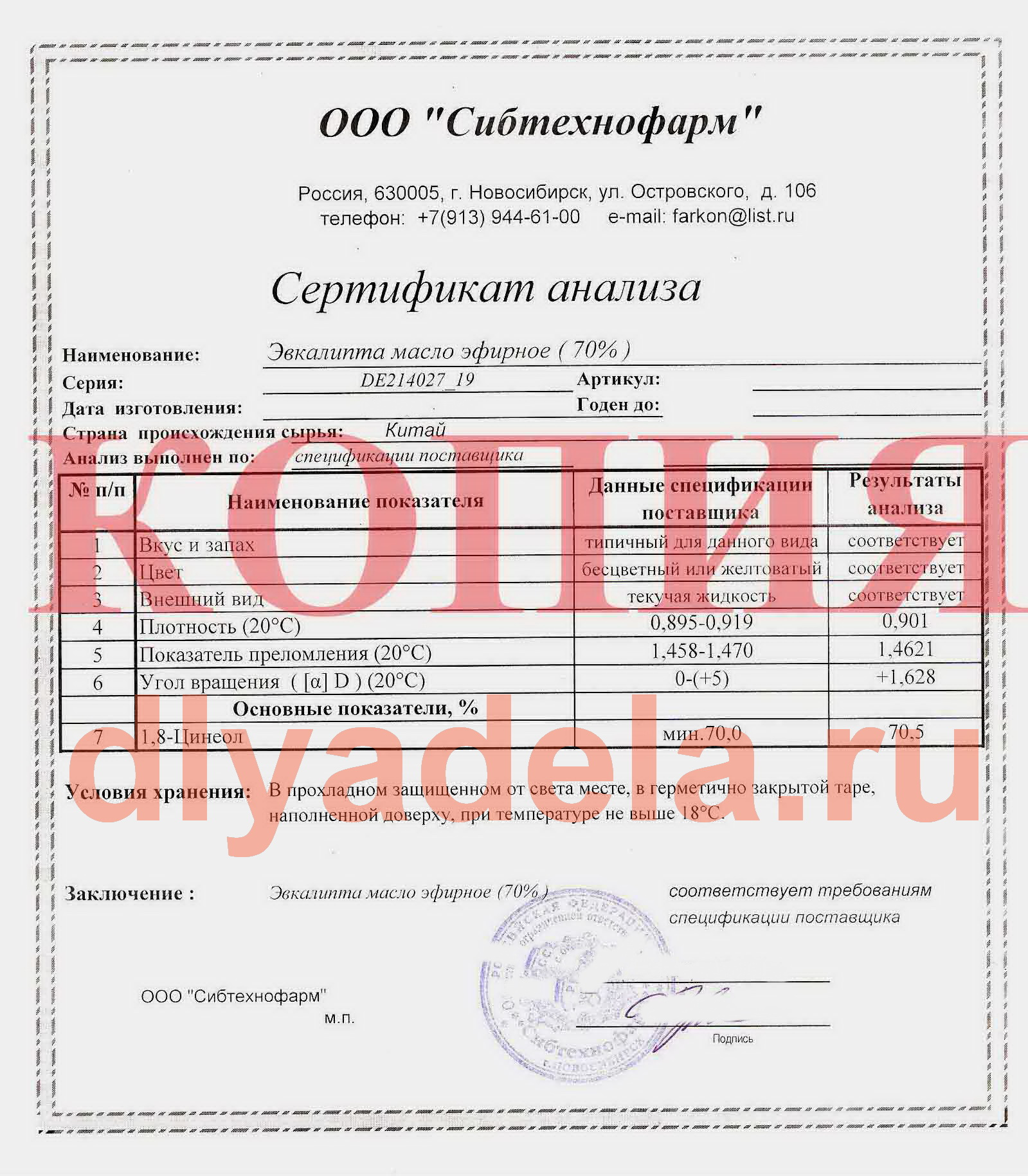 Сертификат эвкалипта эфирного масла