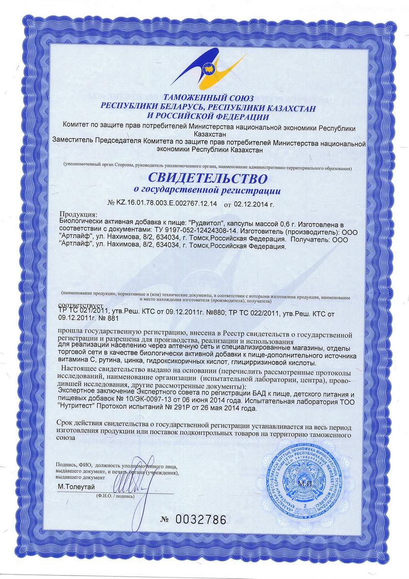 rudvitol_-_sgr_tr_tsСвидетельства_о_государственной_регистрации_продукции.jpg