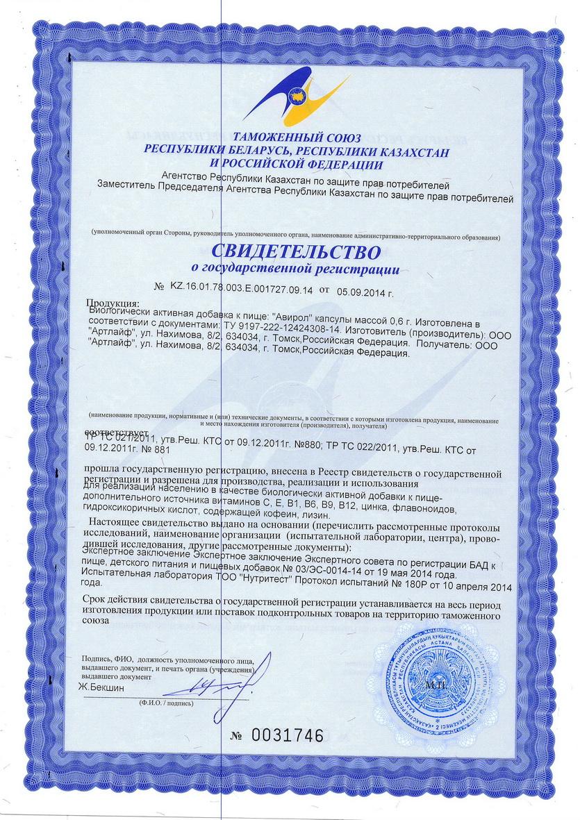avirol_-_sgr_tr_tsСвидетельства_о_государственной_регистрации_продукции.jpg