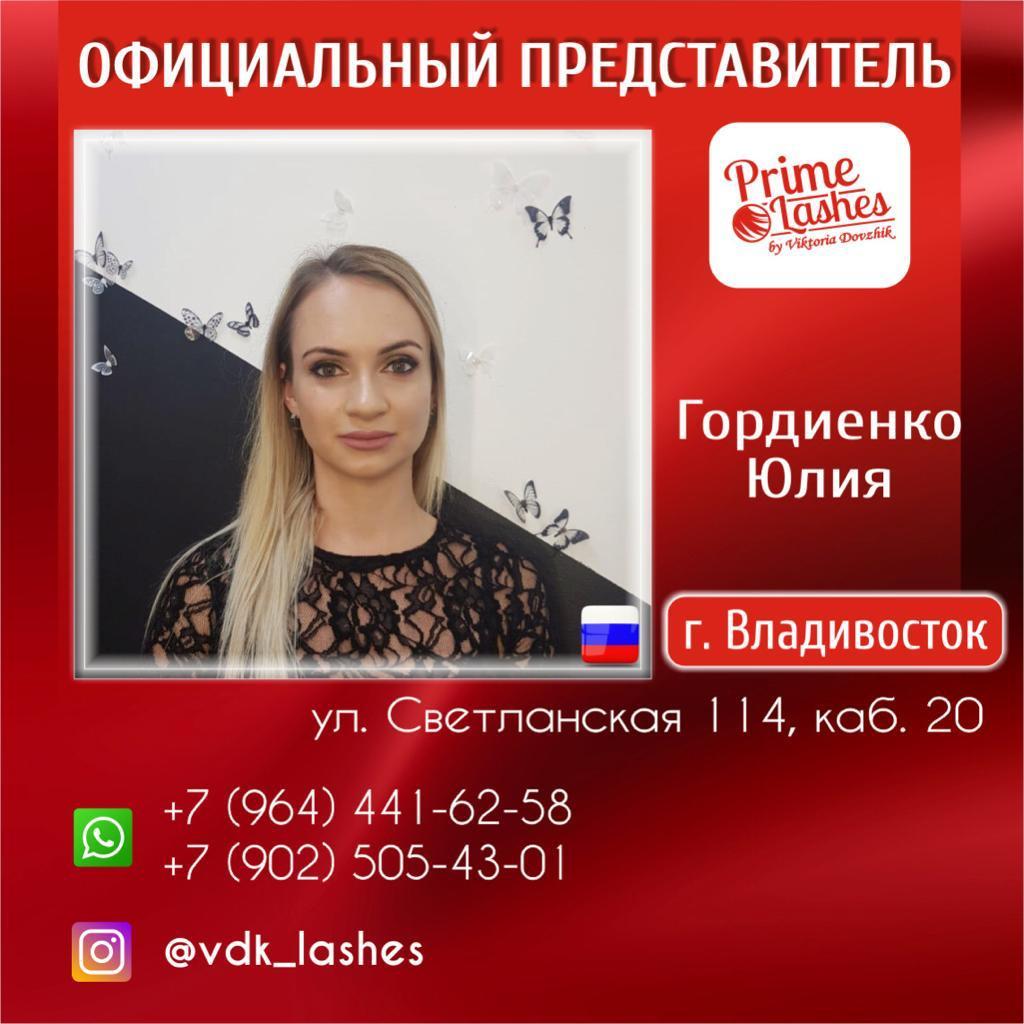 Гордиенко Юлия