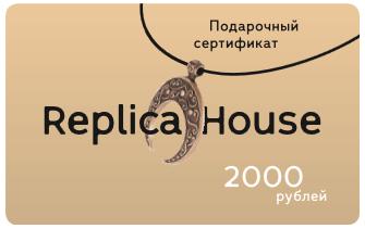 Сертификат номиналом 2000 руб