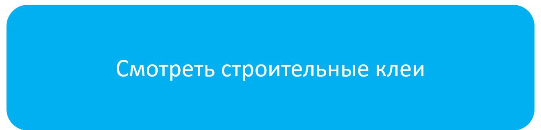 стройклей.png
