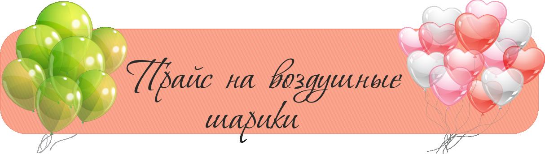 оформление_шарами_цена_Алматы.png