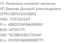2015-12-22_10-44-43_Договор_офферта_интернет-магазина_-_Mozilla_Firefox.png