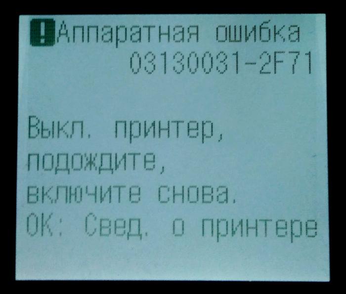 Ошибки плоттера Canon: 3130031-2F70, 3130031-2F71, 3130031-2F72