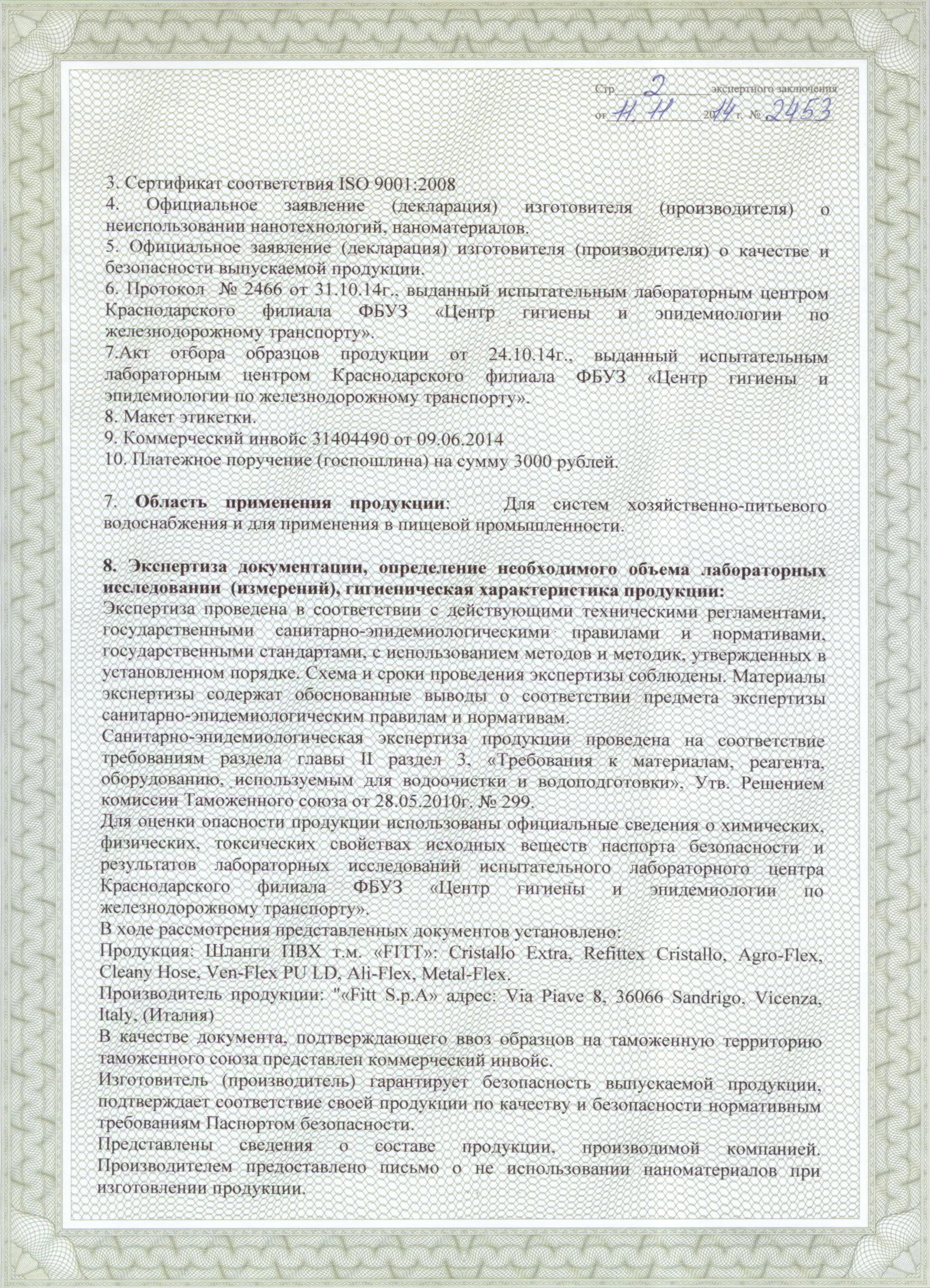 State_registration_Certificate_-_Russia-3.jpg